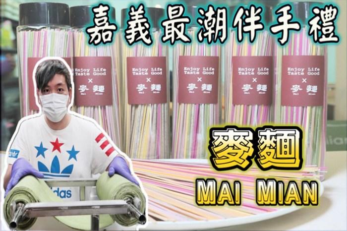 嘉義伴手禮/像彩虹般的Mai Mian 麥麵!不加水、0添加的天然食材製麵法 戴口罩竟還有優惠!