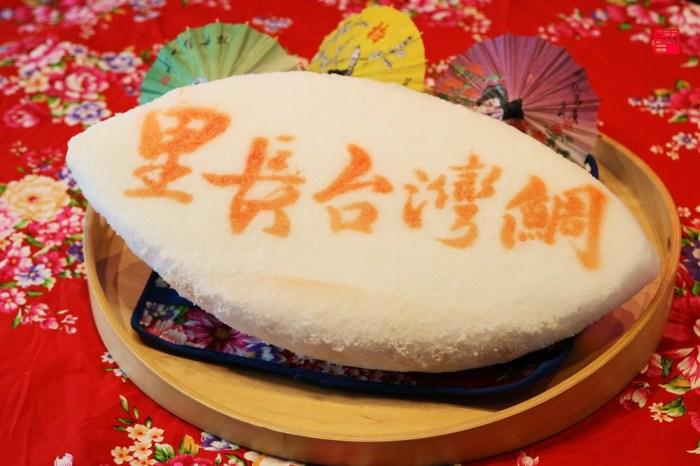 高雄美濃餐廳景點推薦/里長台灣鯛從產地到餐廳只要10秒 自產自銷好運敲敲魚、客家砂鍋台灣鯛
