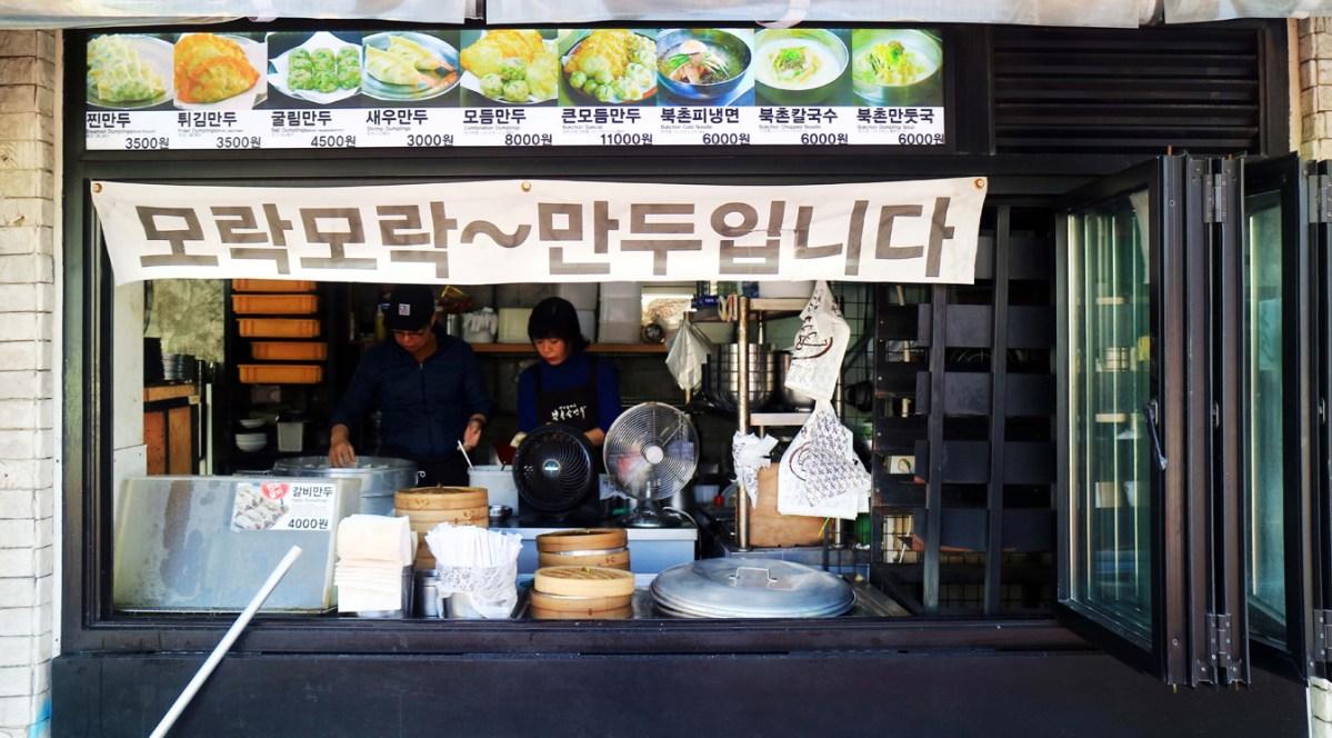 [KOREA] BUKCHON SON MANDU 북촌손만두 - Seoul