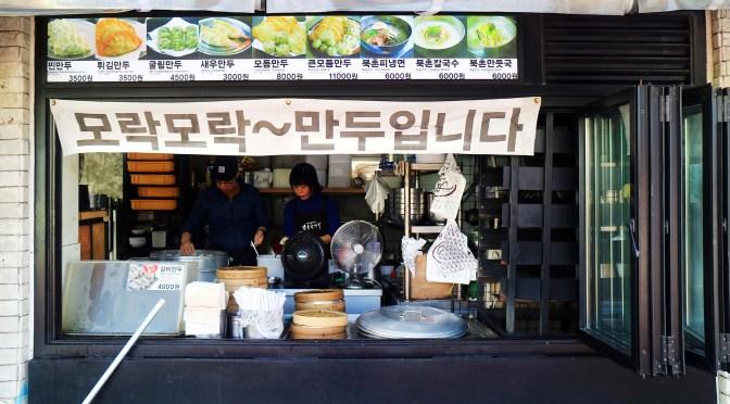 [KOREA] BUKCHON SON MANDU 북촌손만두 – Seoul