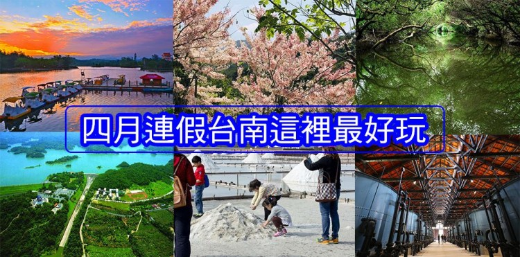 台南旅遊景點》四天兒童清明連續假期不能出國就來台南玩吧!奉上台南市政府旅遊懶人包