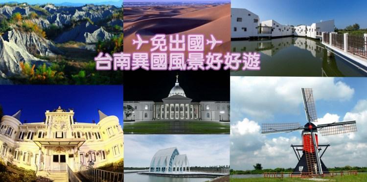 台南旅遊景點》不論是日式、歐風還是熱情海島,不用出國在台南就能享受外國風景的異國情趣~