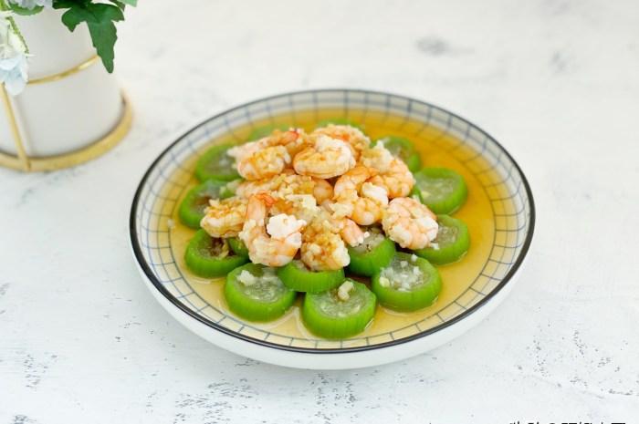 絲瓜和蝦仁一起蒸,味道鮮美又順滑