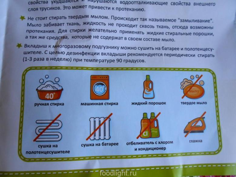 Инструкция для многоразовых подгузников Трусишка