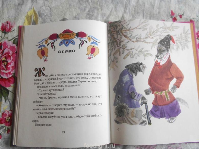 Колосок. Украинские народные сказки