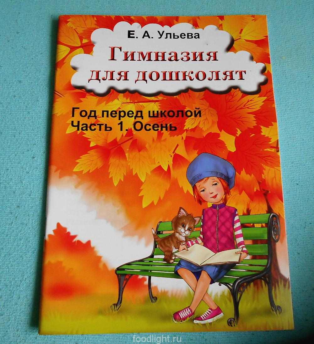 Е.А. Ульева Гимназия для дошколят. Год перед школой