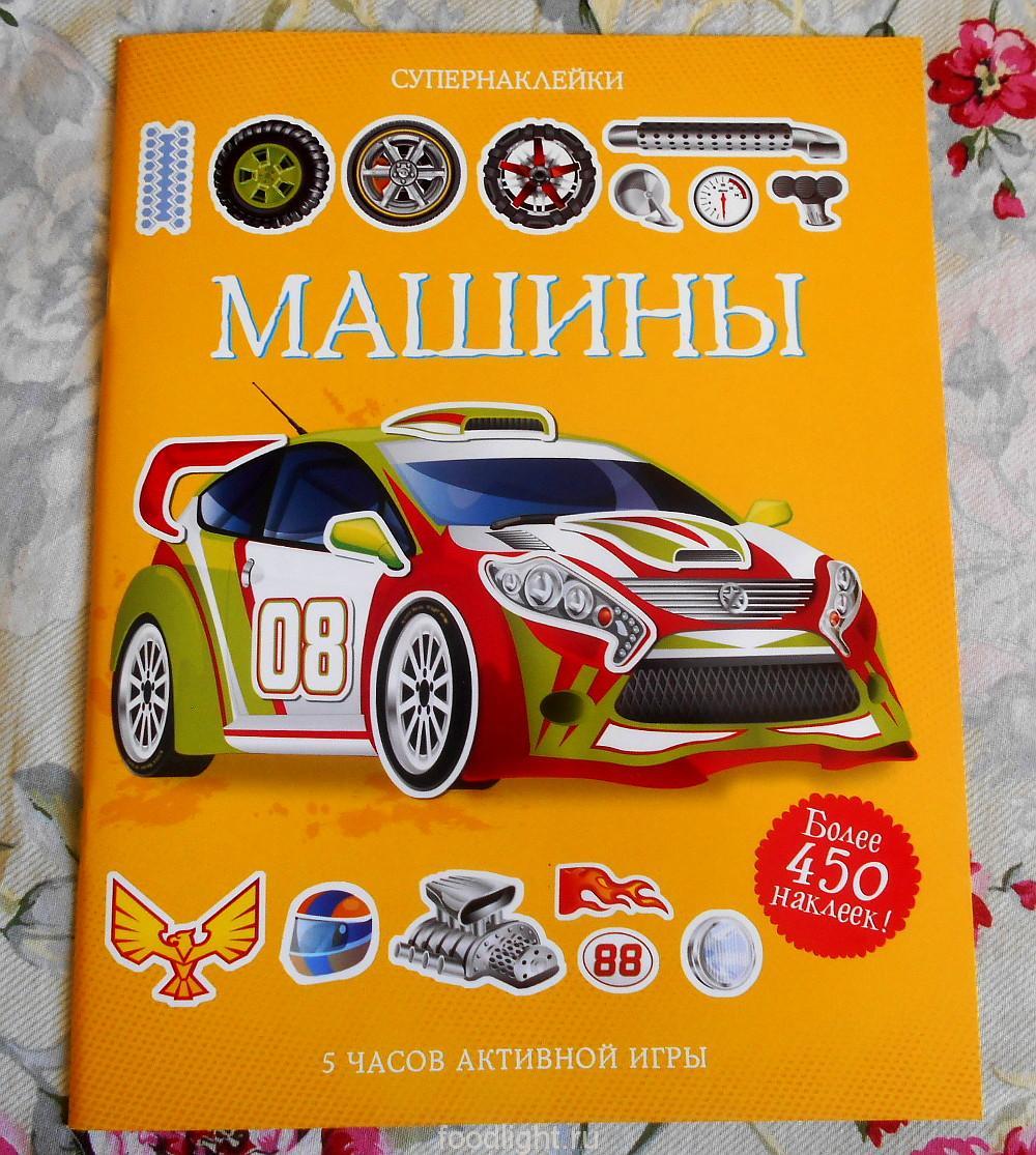 Cупернаклейки Машины Издательство Махаон