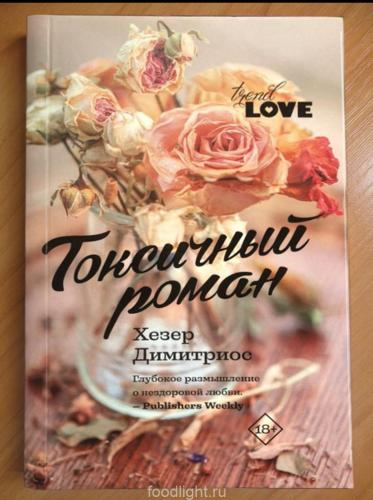 Токсичный роман Хезер Димитриос graphic