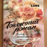 Токсичный роман Хезер Димитриос