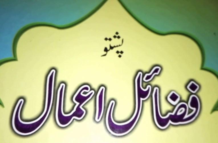 Fazail E Amaal In Pashto PDF Book Download