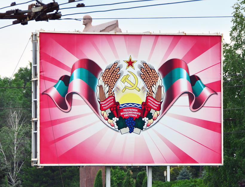Transnistria - Tiraspol - Transnistrian Emblem