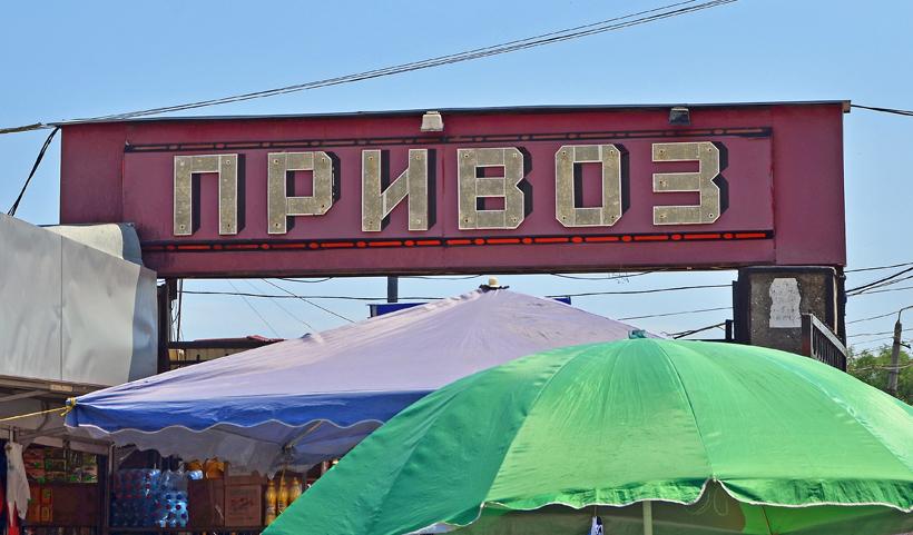 Ukraine - Odessa - Privoz Market