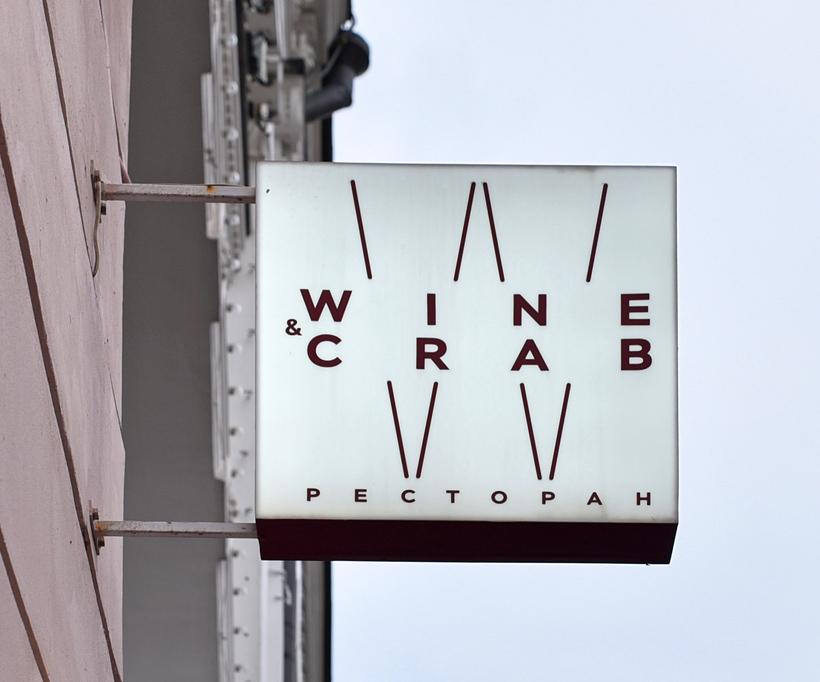 Moscow - Wine & Crab Restaurant