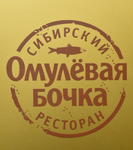 Siberian Cuisine - Omulyovaya Bochka