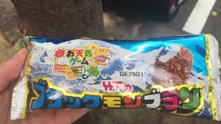 東京で竹下のブラックモンブランが食べられる!?