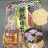 三幸製菓 新潟仕込み こだわりのほんのり塩味はコスパ最強!
