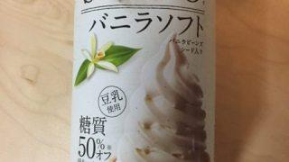 【ダイエットアイス】SUNAOスナオ (バニラソフト)は、予想を上回るクオリティ?!