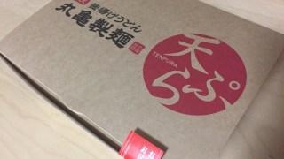番外編 丸亀製麺の天ぷら持ち帰りで手抜きうどんランチ!
