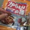 おつまみ?せんべいの越後製菓 かちわりの種【うまみ醤油味】は貴重なシミセン!