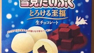 失敗なし?!本当に至福になるのか?雪見だいふくとろける至福 生チョコレートを食べてみた!