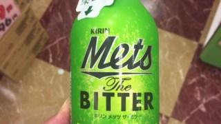 苦いのにジュース!?キリン メッツ ザ・ビターの苦味を、楽しめ。とはどう言うことか試してみた!
