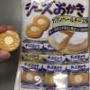 チーズおかきカマンベールチーズ味