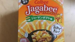 うまさ間違いなし!?期間限定 Jagabeeジャーマンポテト味はオススメ?!