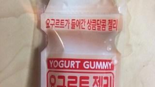 カルディで売ってる、ヤクルトそっくりなパッケージのヨーグルトグミを食べてみた!