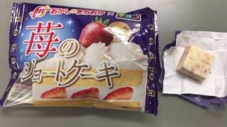 夢のコラボ商品!おかしのまちおか×チロルチョコ 苺のショートケーキがなかなかイケル!