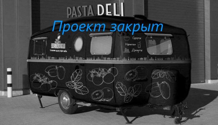 Фудтрак Pasta Deli