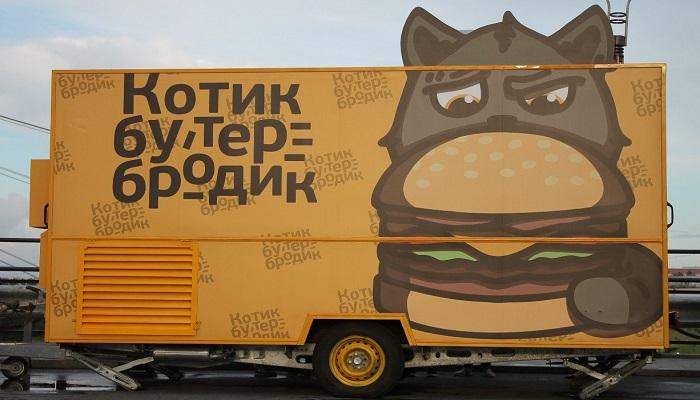 Фудтрак Котик бутербродик.