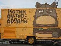 Фудтрак Котик-бутербродик.