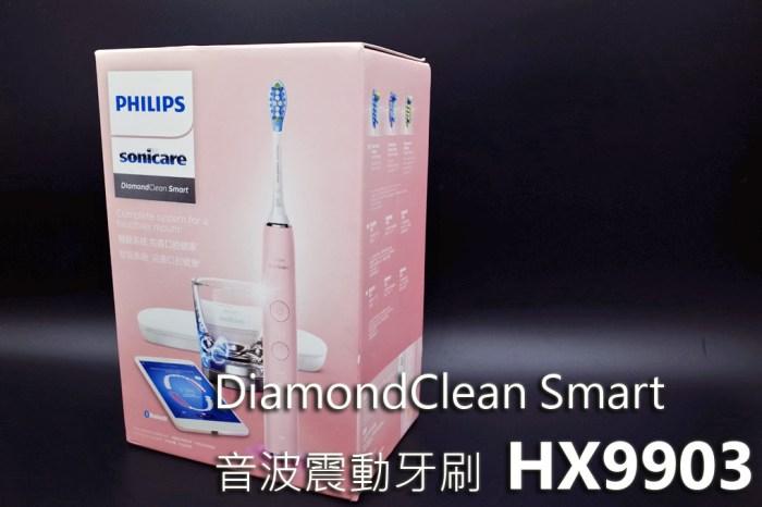 【試用紀錄】飛利浦DiamondClean Smart 音波震動牙刷 HX9903_開箱篇