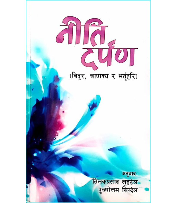 Niti Darpan - Promoting Nepali Literature