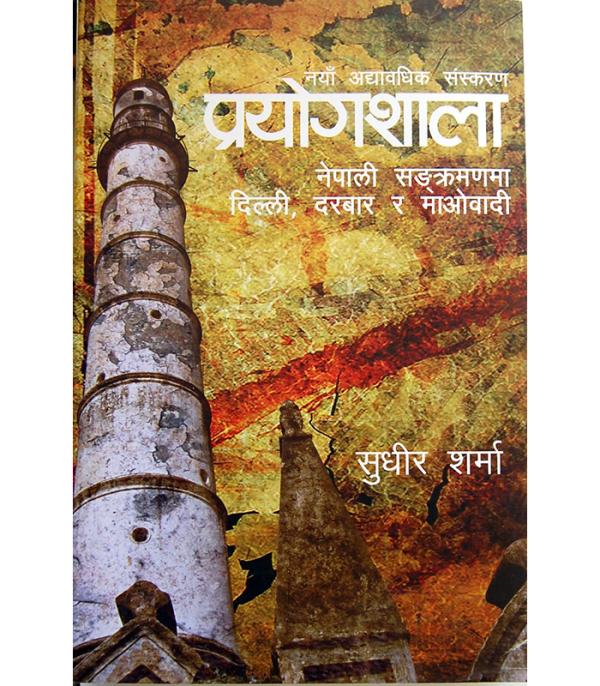 Prayogshala Nepali Book