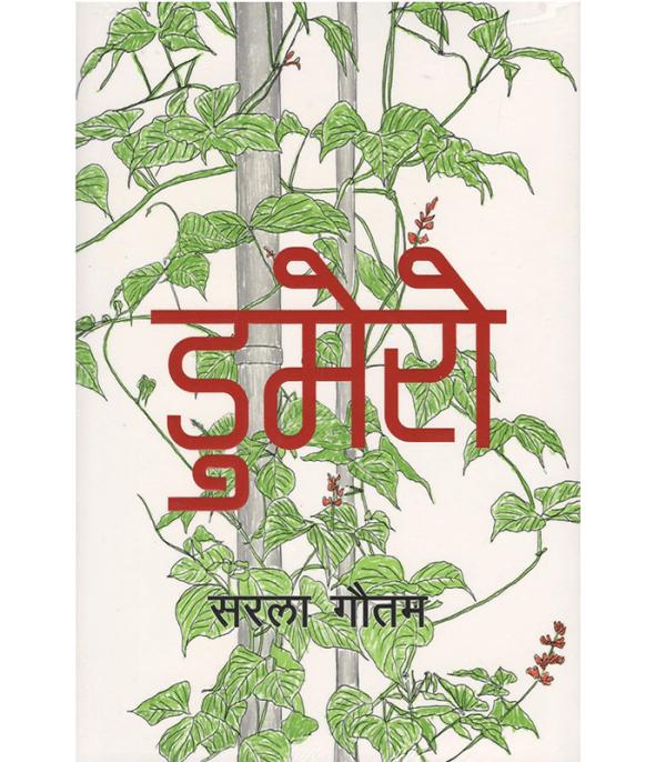 Dumero by Sarala Gautam - Nepali books in USA