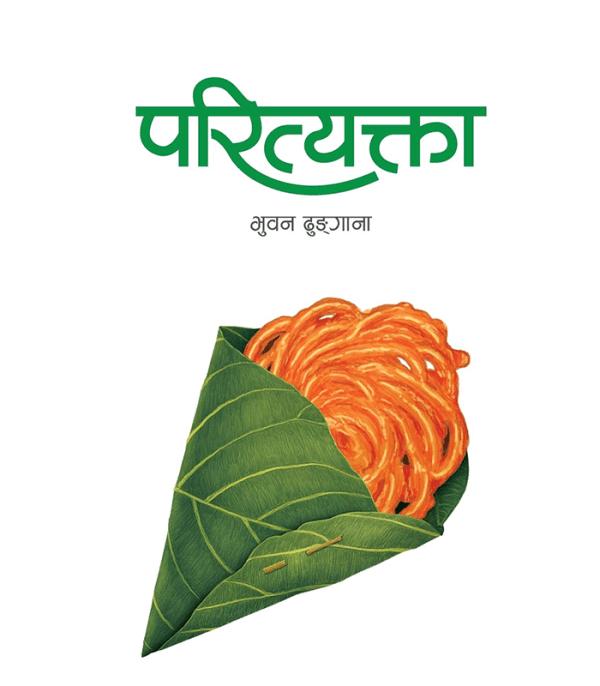 Parityakta: Bhuwan Dhungana - Nepali Books in USA