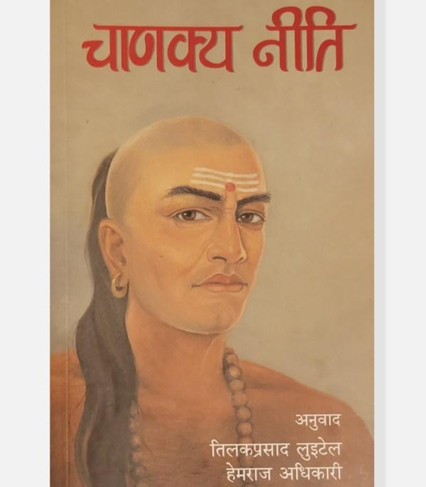 Chanakya Niti: Luitel & Hemraj - Nepali Books in USA