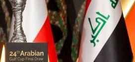 العراق يؤكد جاهزيته لاستضافة خليجي 25