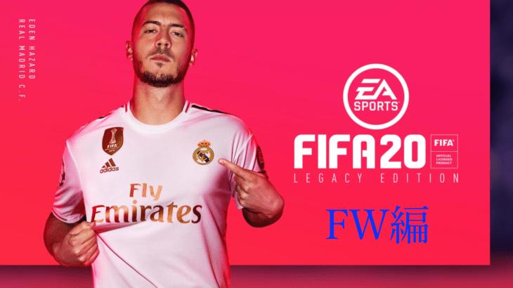 【おすすめの選手】キャリアモードで伸びるオススメ若手選手 5選(FW編)【FIFA20】