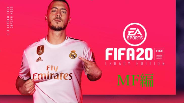 【おすすめの選手】キャリアモードで伸びるオススメ若手選手 5選(MF編)【FIFA20】