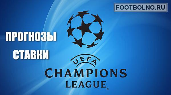 Прогнозы на матчи Лиги Чемпионов