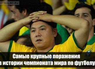 Большие победы на чемпионатах мира по футболу