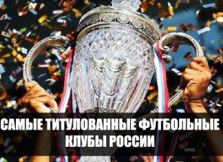 самые титулованные команды России