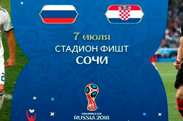 Россия - Хорватия прогноз на матч