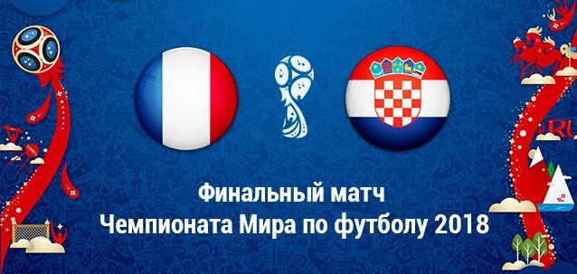 Франция - Хорватия: прогноз на финал Чемпионата Мира
