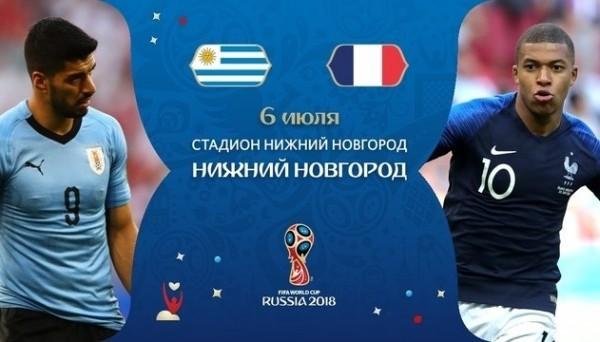 Прогноз на матч Уругвай - Франция Чемпионата Мира