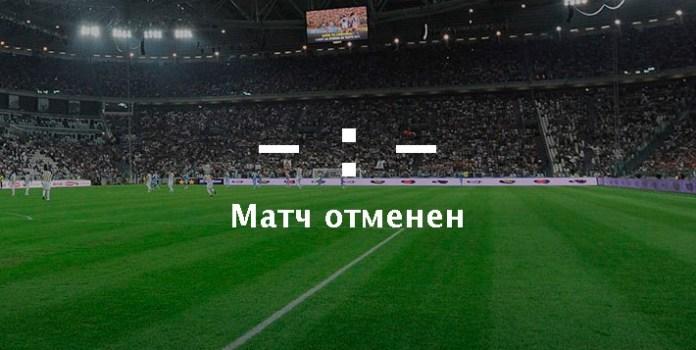 Отменен матч