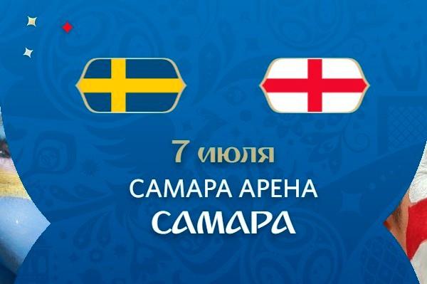 Швеция - Англия прогноз на матч