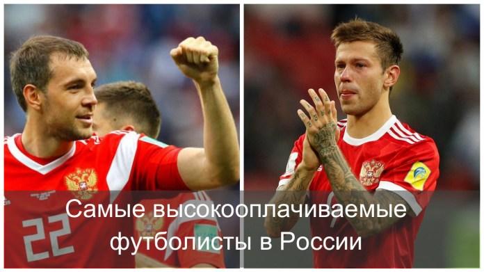 Зарплаты футболистов в России - Топ